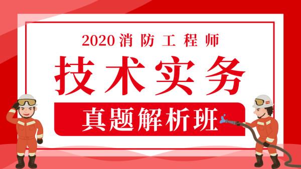 2020【红蟋蟀】消防工程师技术实务真题解析