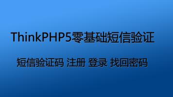 网站短信验证短信登录接口实现