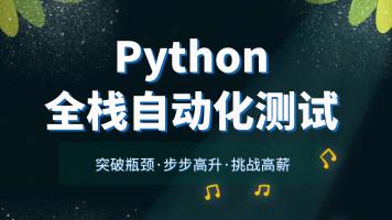 Python全栈自动化测试