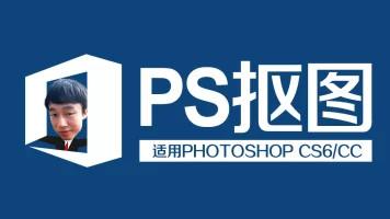 PS抠图视频教程(淘宝美工平面设计photoshop扣图 cs6 CC软件)