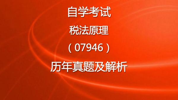 自学考试税法原理(07946)历年自考真题及解析