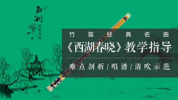 竹笛/笛子经典名曲《西湖春晓》讲解、示范、教学
