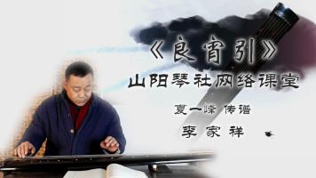 《良宵引》李家祥古琴网课视频教程(版二)