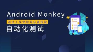 Android Monkey自动化测试