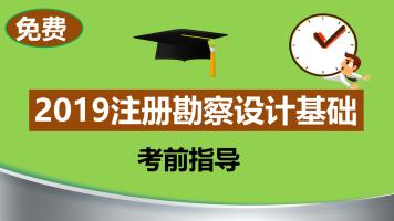 2019年注册基础考试
