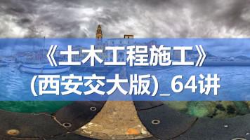 B231-《土木工程施工》_西安交大_64讲