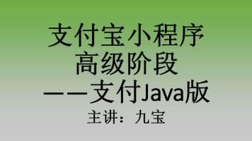 支付宝小程序[高级阶段]——支付宝支付Java版