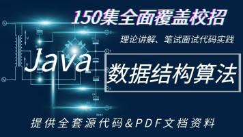 面向校招系列-Java全套数据结构算法