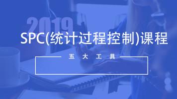 SPC(统计过程控制)课程