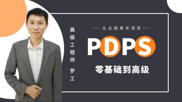 PDPS从入门到精通(实战就业班)
