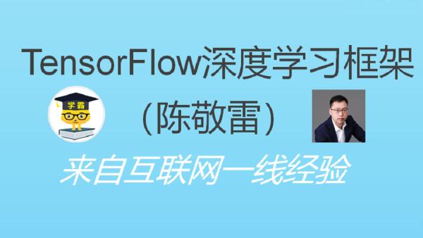 人工智能TensorFlow深度学习框架