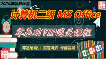 2020.09月计算机二级MS保过课程(含题库)