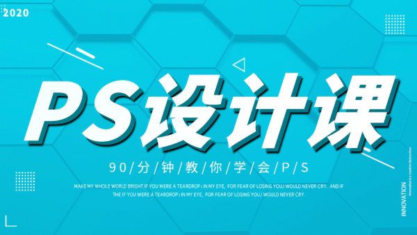 PS体验课-4节直播  11.23日 开课 晚  X
