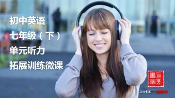 匡山书院:《初中英语七年级下册-单元听力拓展训练》微课