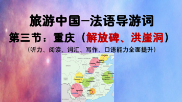 旅游中国(法语导游词)——重庆(解放碑、洪崖洞)