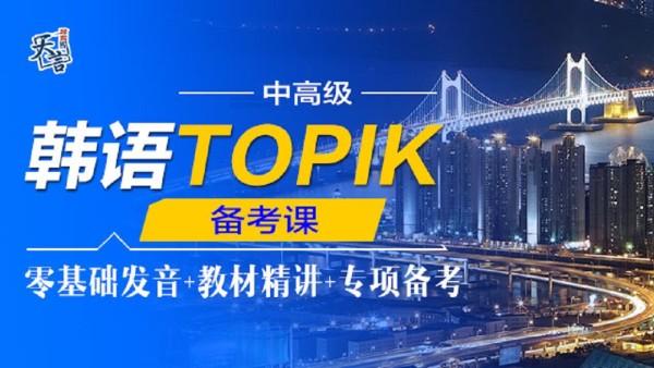 韩语中高级topik备考课