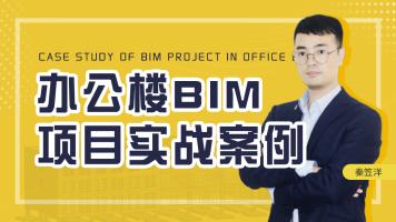 BIM总监带你6h学会办公楼项目模型搭建