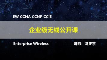 EW CCNA CCNP CCIE(企业级无线)Enterprise Wireless考试公开课