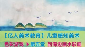 【儿童感知美术】第二阶:色彩游戏  第五堂-在海边画水彩画