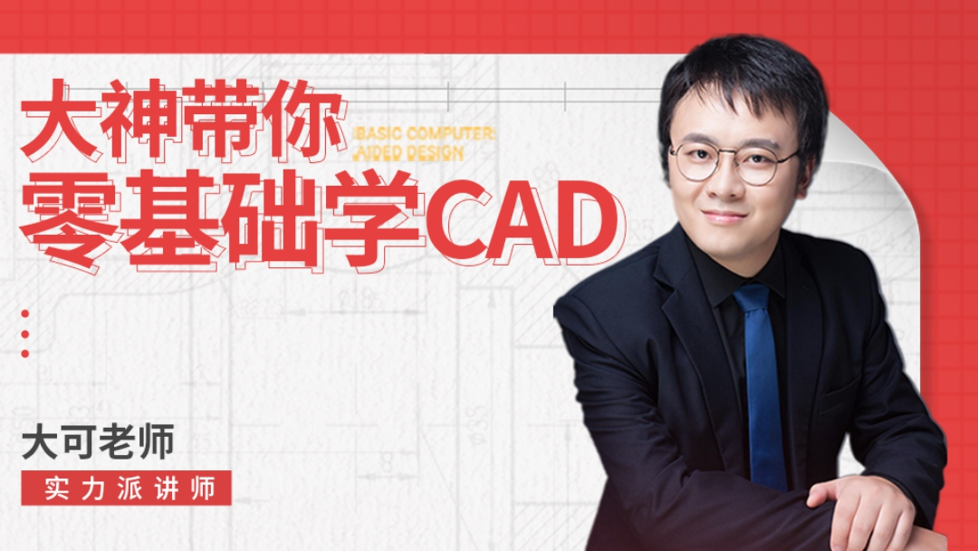CAD免费教程 机械制图初学入门 绘图实战