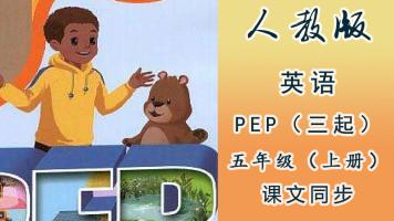 人教版PEP小学英语五年级(上册)同步课堂