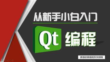从小白入门Qt编程(Win10)-C++跨平台框架