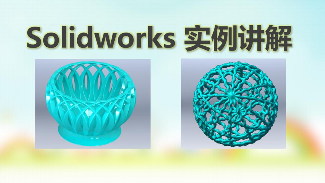 Solidworks 实例讲解