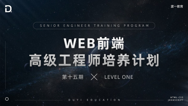 Web前端高级工程师培养计划 第十五期 LEVEL ONE【渡一教育】