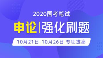 2020国考申论强化刷题【尚政公考】