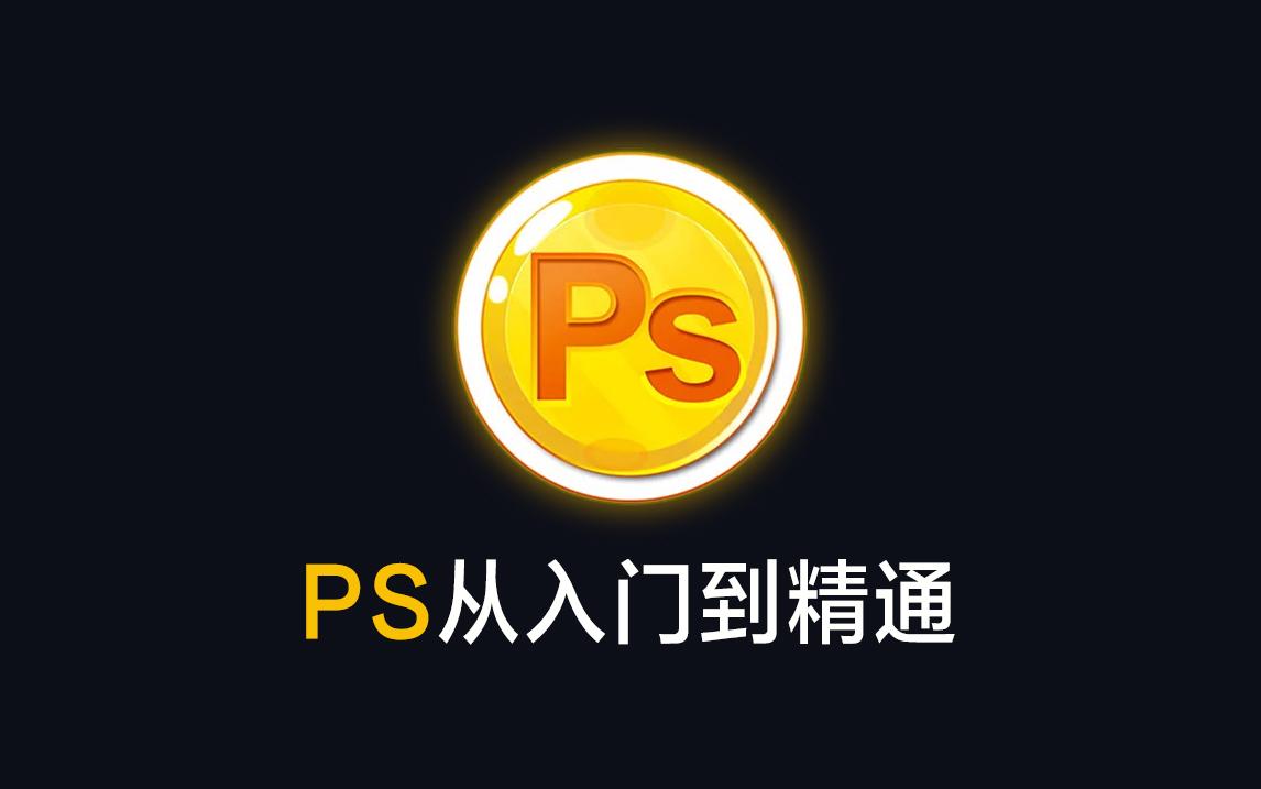PS2019快速入门工具教程丨最易懂的新手课程【林清教育】
