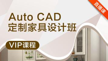 CAD全屋定制家具设计实战班(全屋整木实木衣柜橱柜酒柜衣帽间拆单