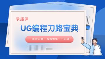 UG编程刀路宝典【录播课】