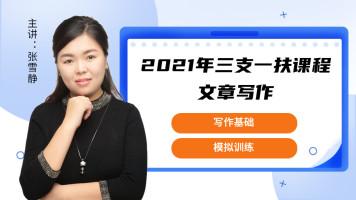 2021重庆三支一扶公文写作课