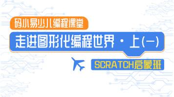 码小易少儿编程-走进图形化编程世界上(一)-Scratch启蒙班