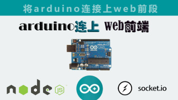 将arduino连上WEB