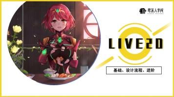 原画人二次元live2D设计1期