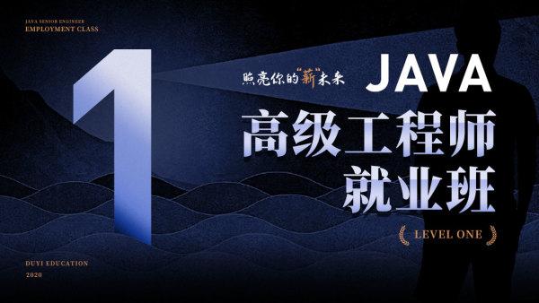 Java高级工程师就业班  Level One [渡一教育]