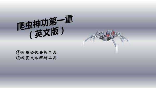 爬虫神功第一重英文版-2-网络协议和网页文本解析工具
