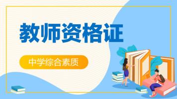【学程教育】教师资格证—中学综合素质