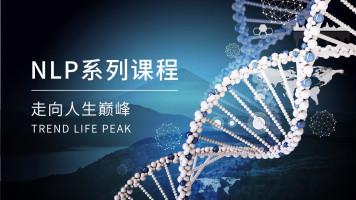 NLP系列课程-职场规划创业销售演讲学习领导力 达梦胡晓燕