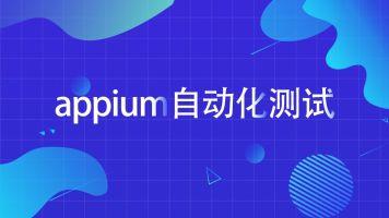 appium自动化测试
