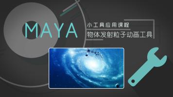 MAYA物体发射粒子动画工具应用教程【老船@动画吧】