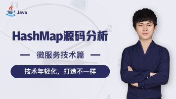 HashMap源码分析实战【免费学习】