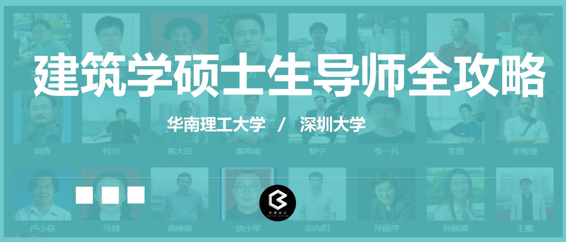 【华南理工大学】、【深圳大学】建筑学研究生导师介绍