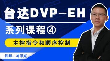 台达PLC_DVP-EH主控指令和顺序控制