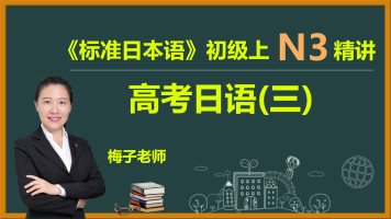 高考日语3 中级上(N3)精讲