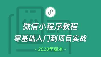 20年微信小程序教程零基础入门到项目实战教程前端js视频教程