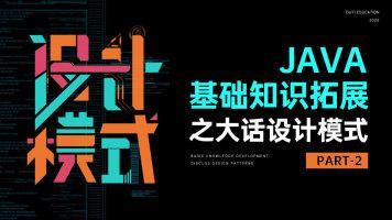 Java基础知识拓展之大话设计模式(II)