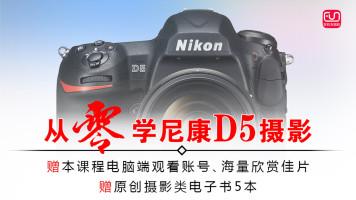 尼康D5相机教程摄影理论相机操作技巧好机友摄影