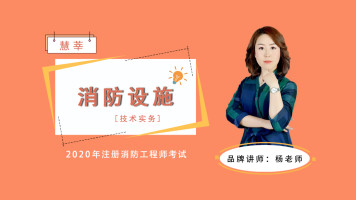 慧莘消防【2020技术实务】消防设施